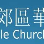 Chinese Bible Church of Greater Boston